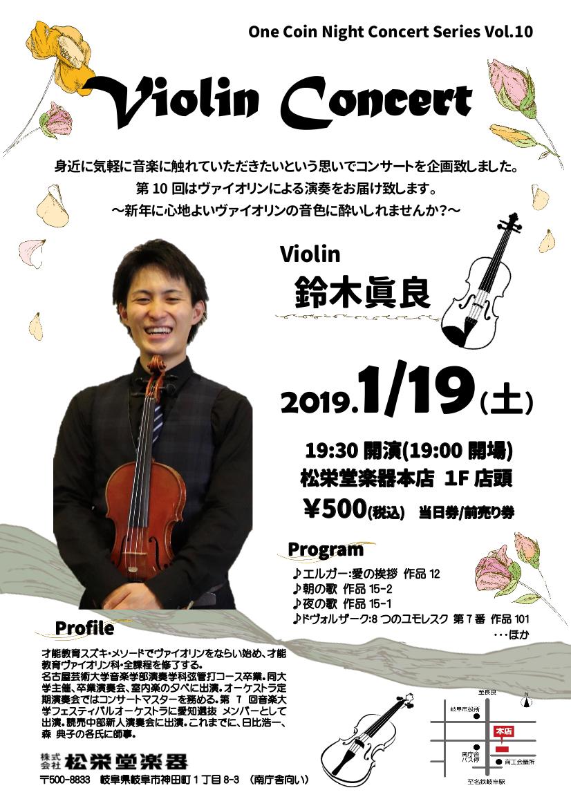 ワンコインバイオリンコンサート
