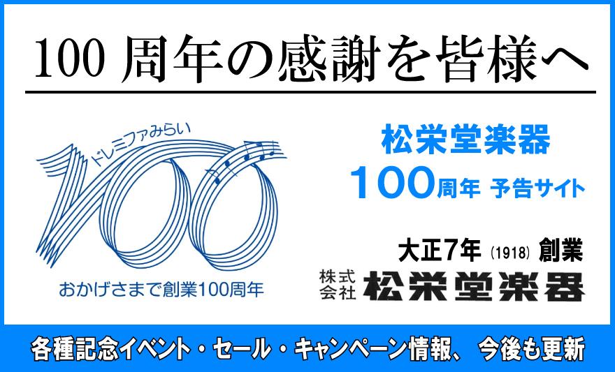 100周年予告サイト