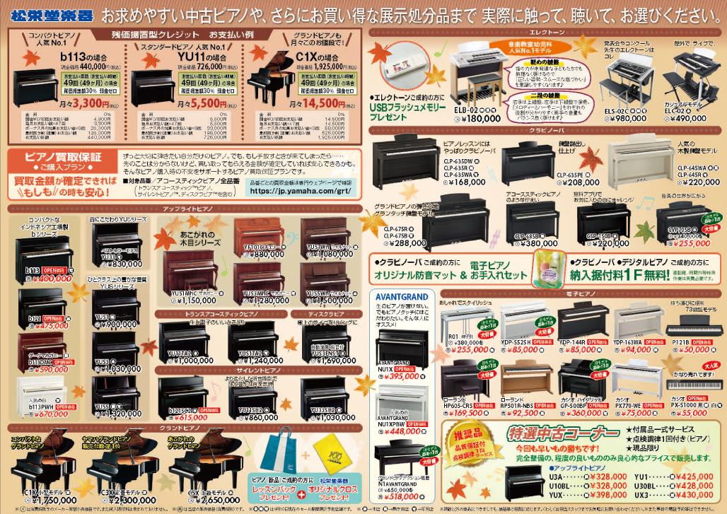 秋のピアノフェア2