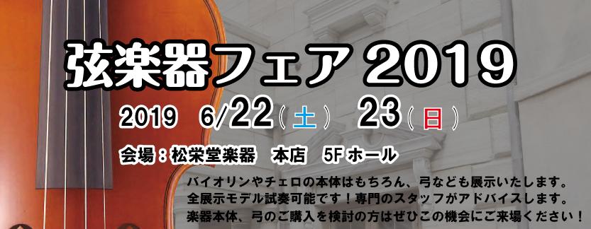 弦楽器フェア2019