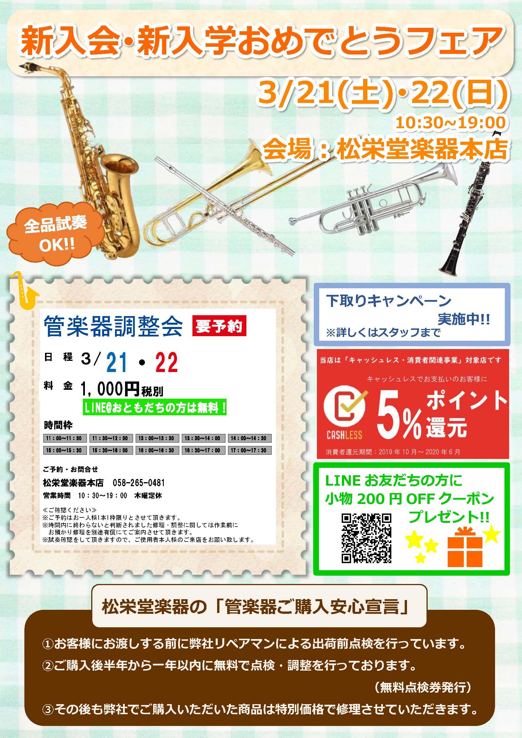 管楽器フェア-表