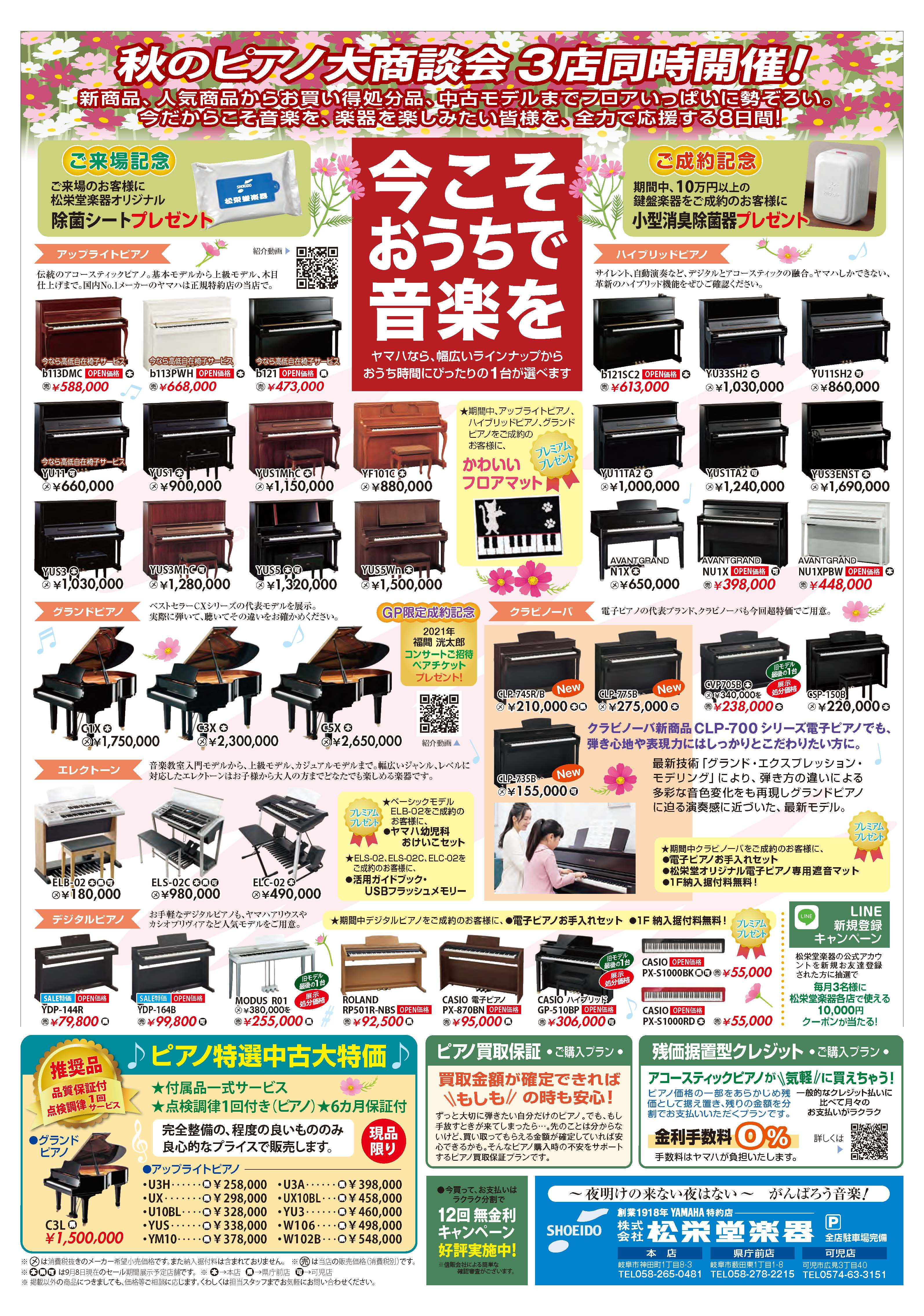 ヤマハピアノフェア202009裏