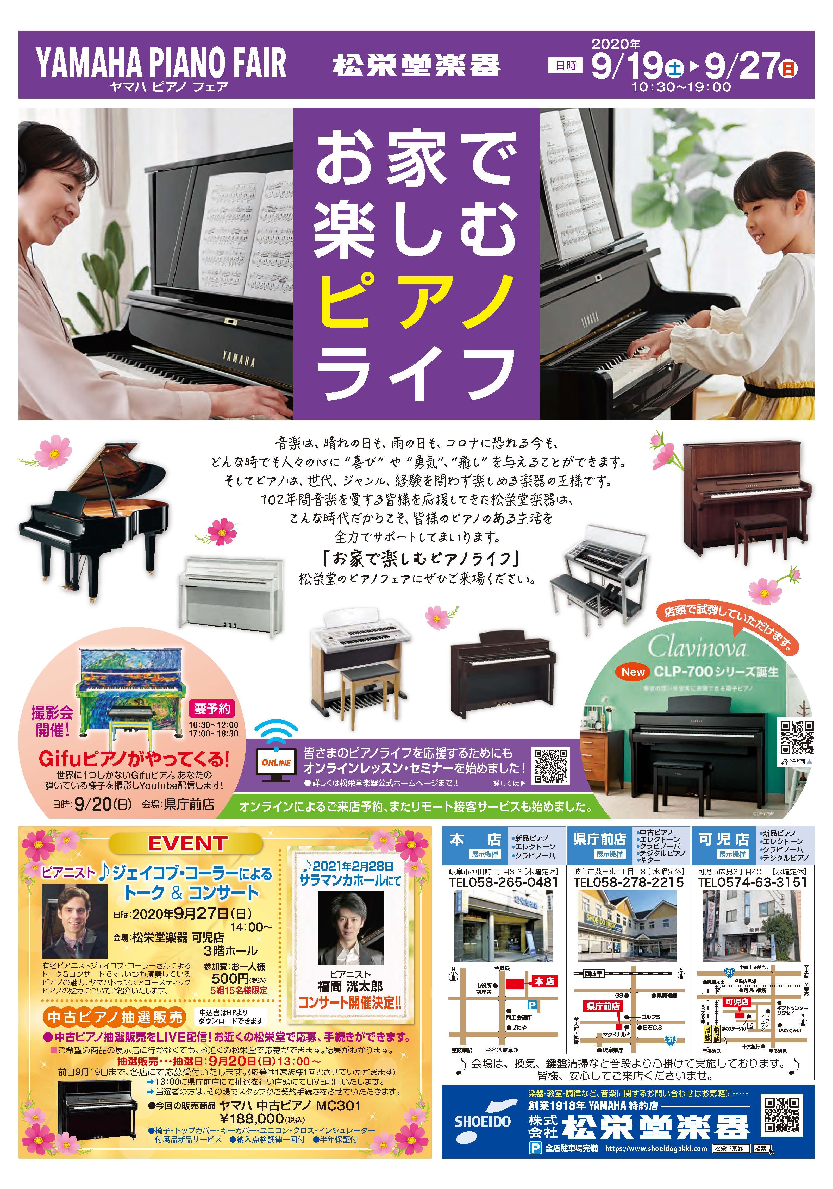 ヤマハピアノフェア202009