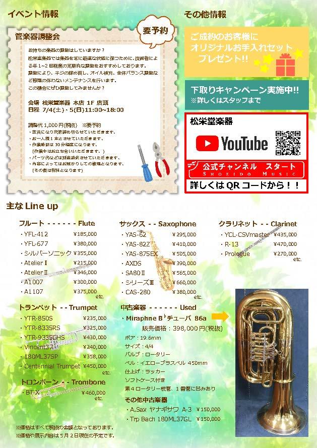 管楽器フェア2020