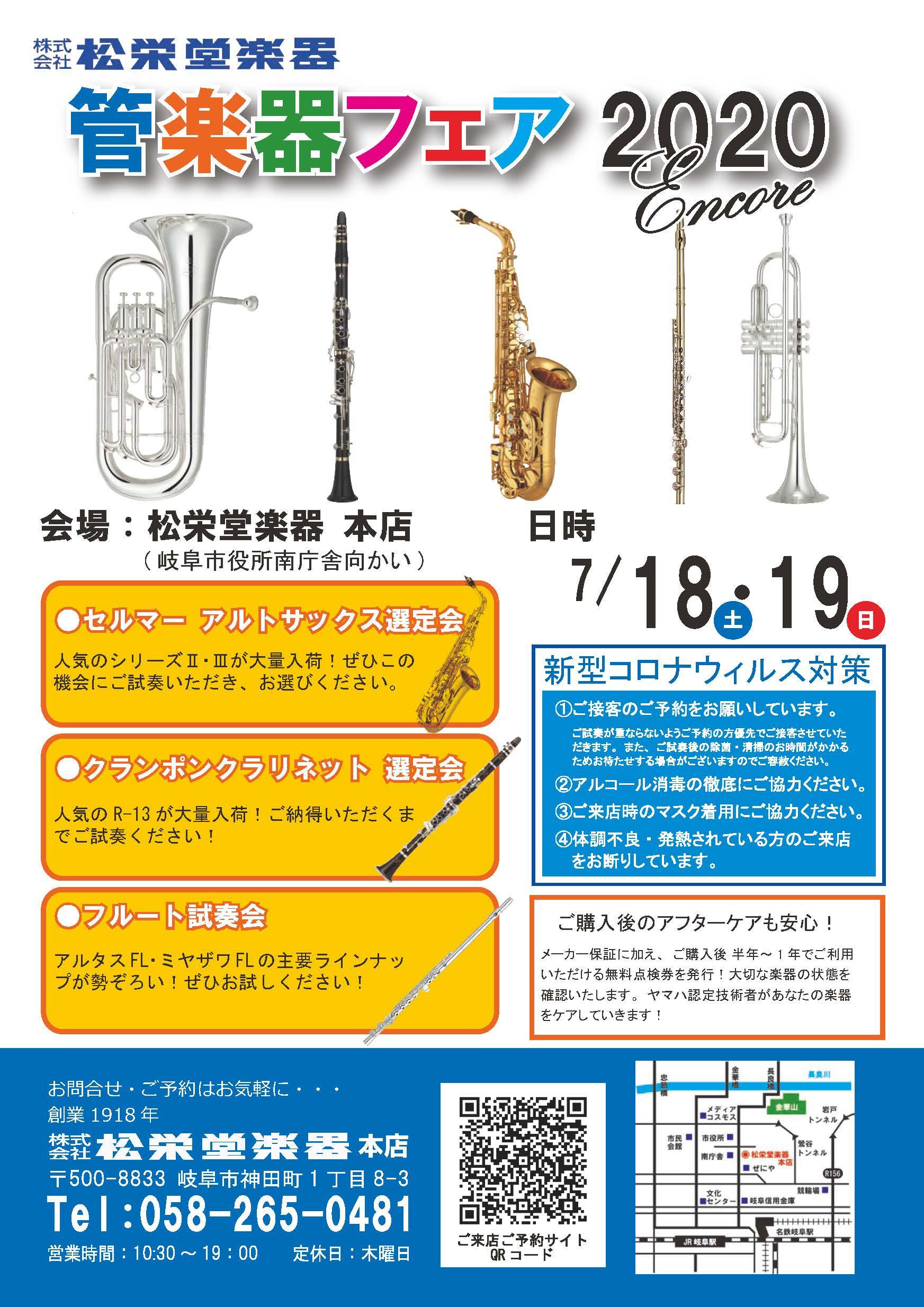 管楽器フェア2020 アンコール