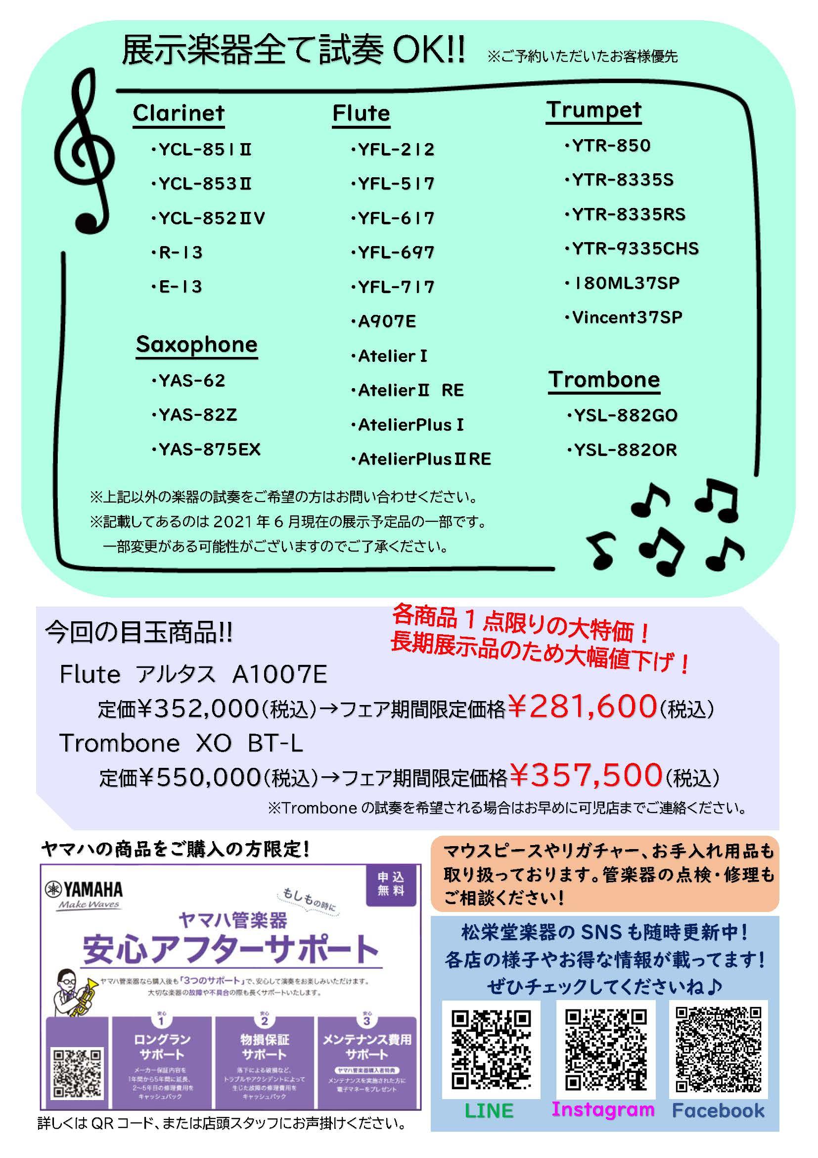 夏の管楽器フェア-裏