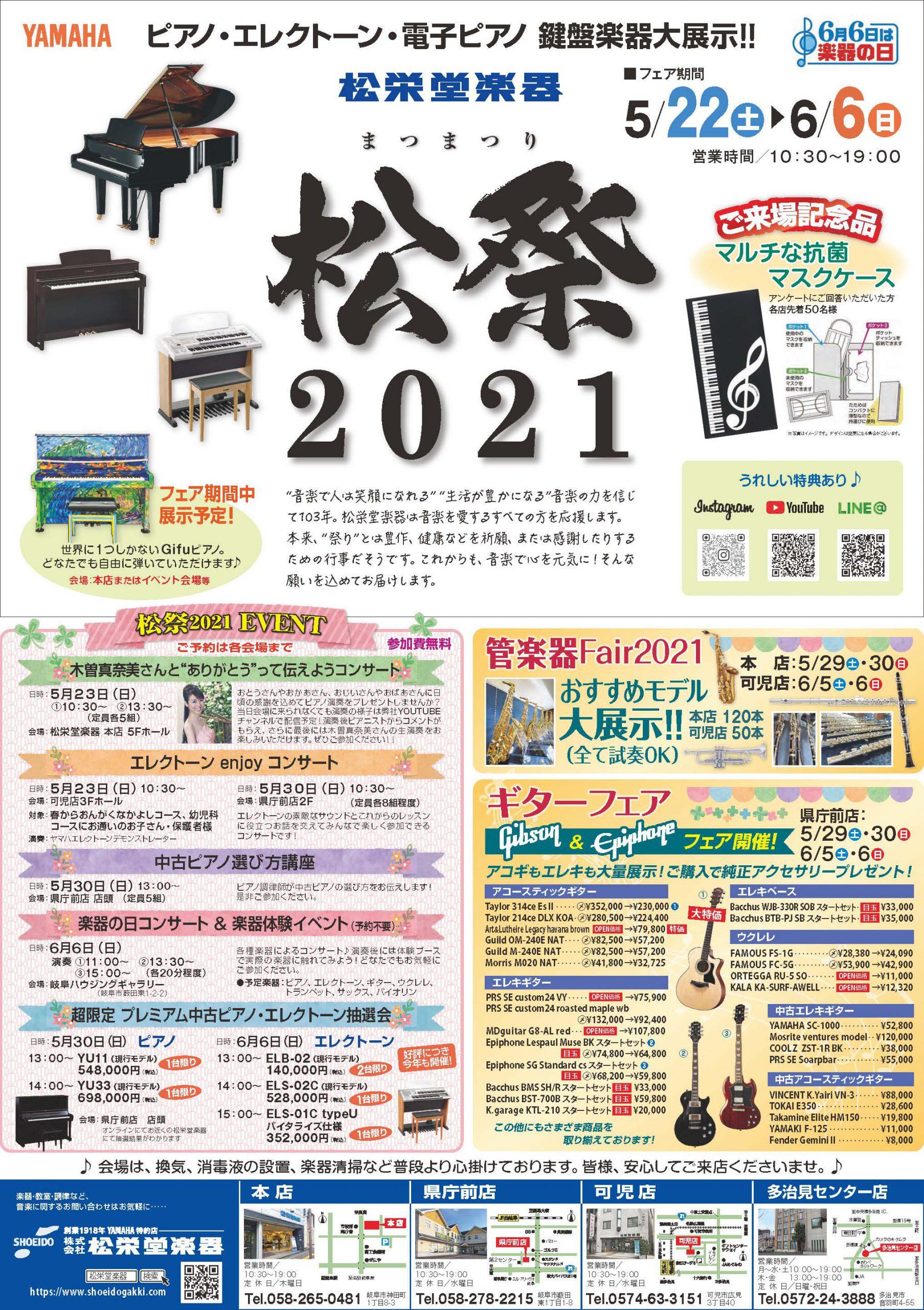 松祭2021