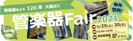 管楽器フェア2021
