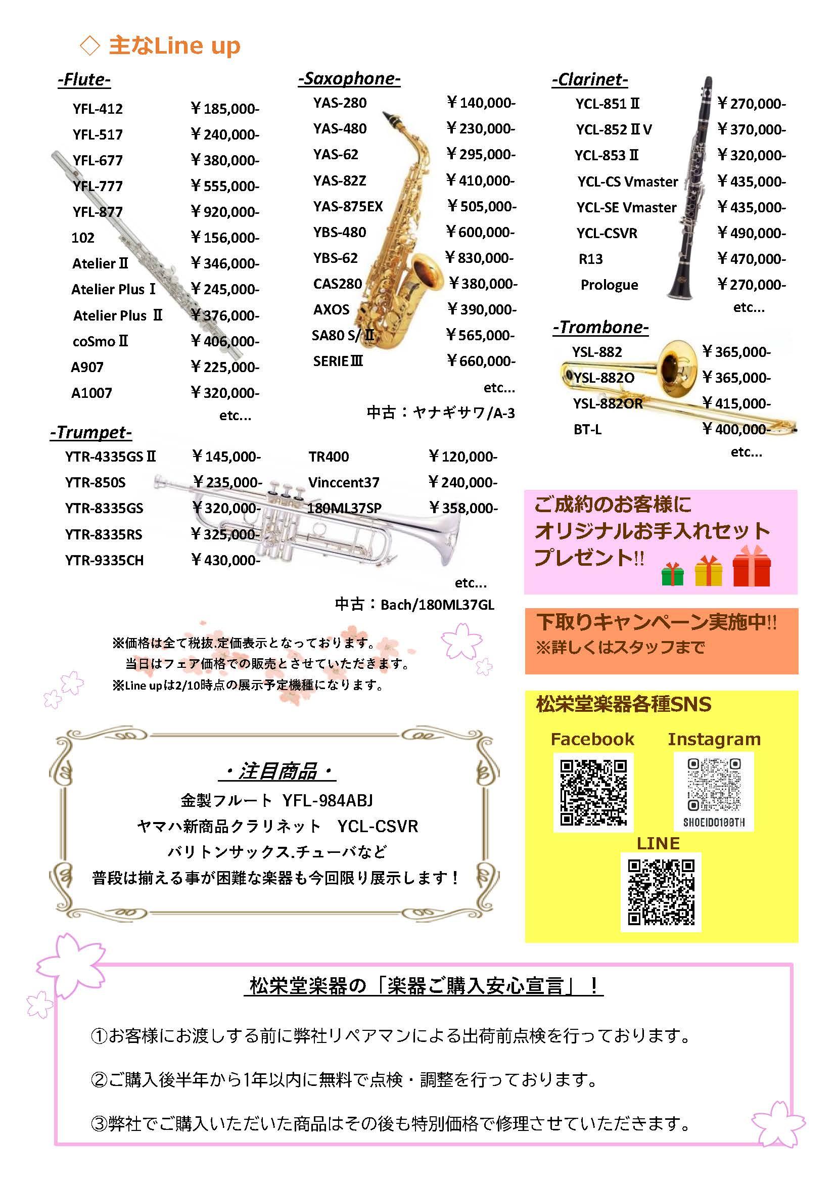 春の管楽器フェア2