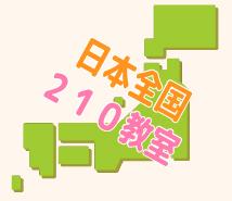 日本全国120教室
