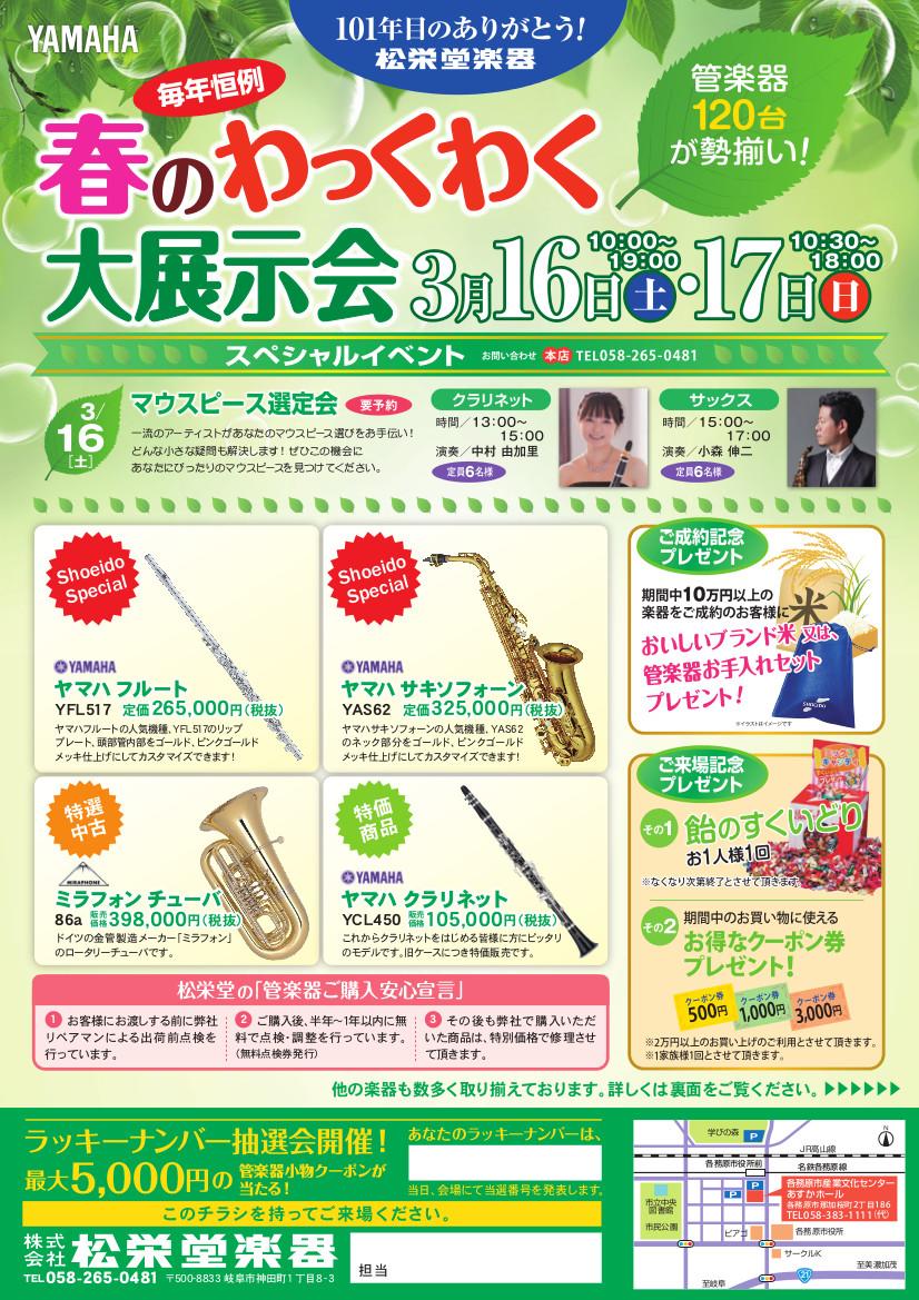 管楽器チラシ