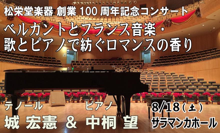 創業100周年記念コンサート