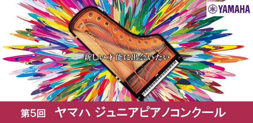 ピアノフェスティバル2020YJPC