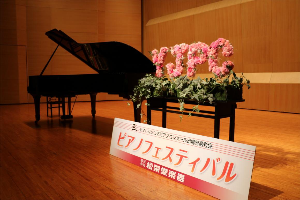 ピアノフェスティバル2019
