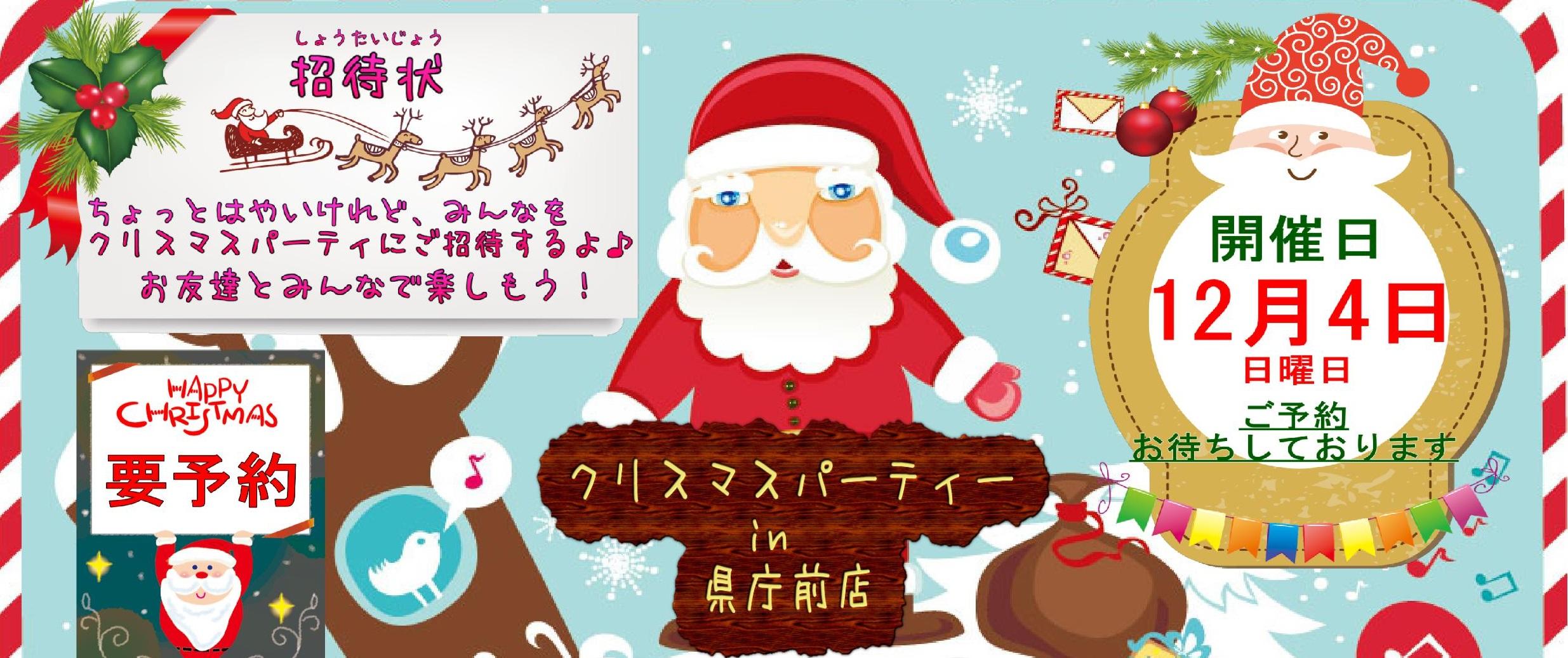松栄堂楽器県 クリスマスチラシ バナー