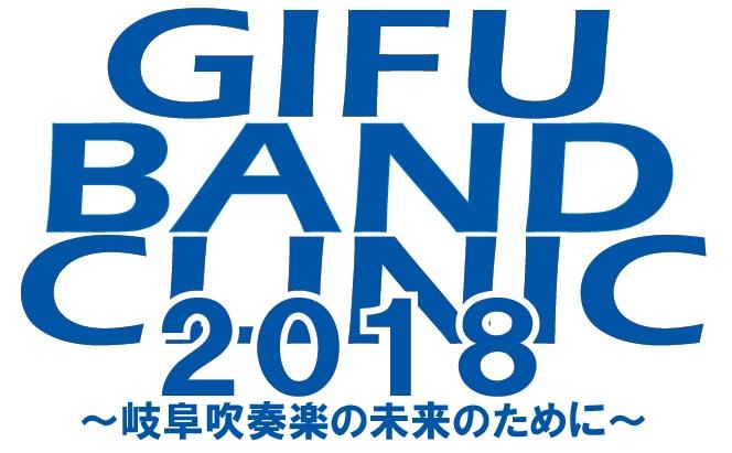 岐阜バンドクリニック2018