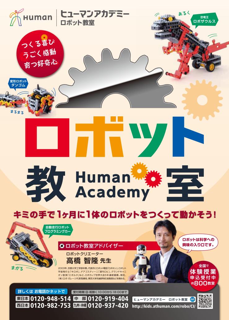 ロボット教室B5チラシ表
