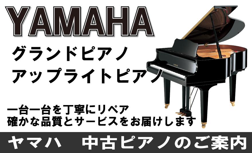ヤマハ中古ピアノのご案内