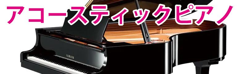 アコースティックピアノ