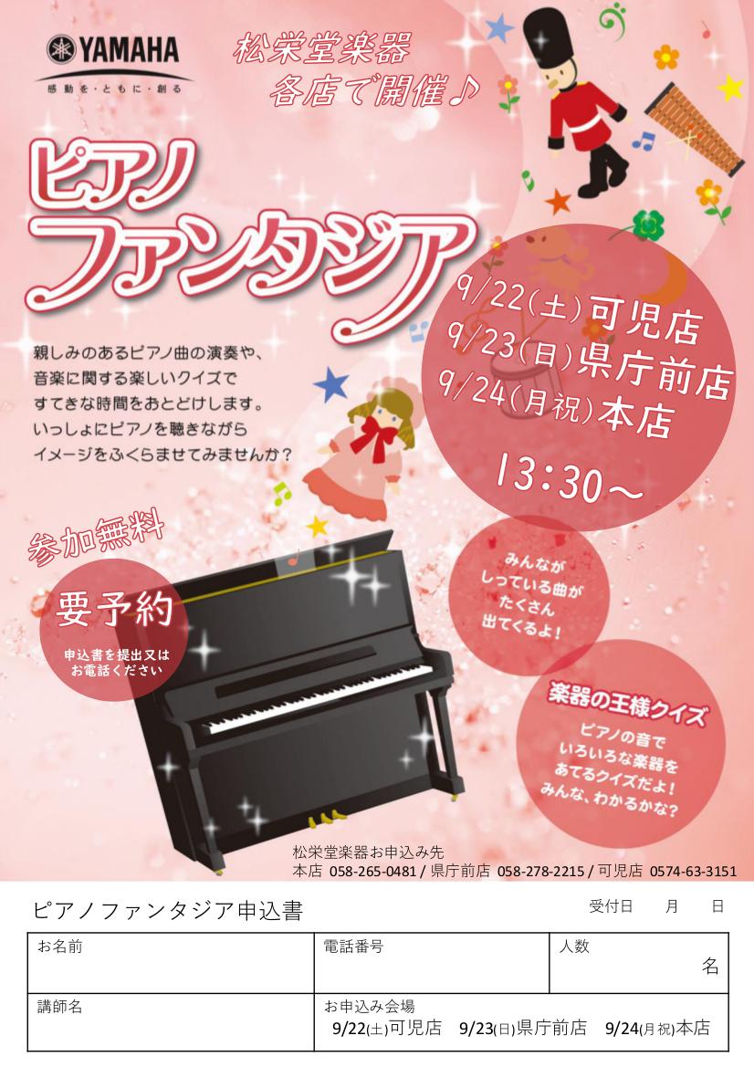 ピアノファンタジア申込書付きチラシ