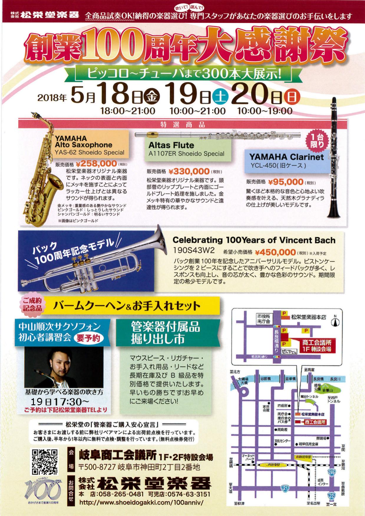 100周年感謝祭管楽器フェア