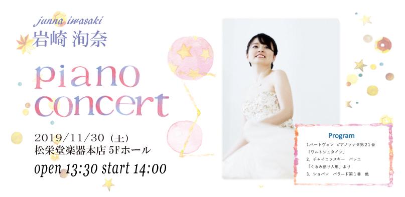 岩崎洵奈ピアノコンサート