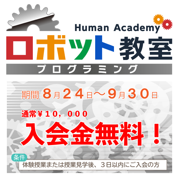 ロボット教室入会プレミアム