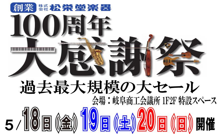 創業100周年記念セール
