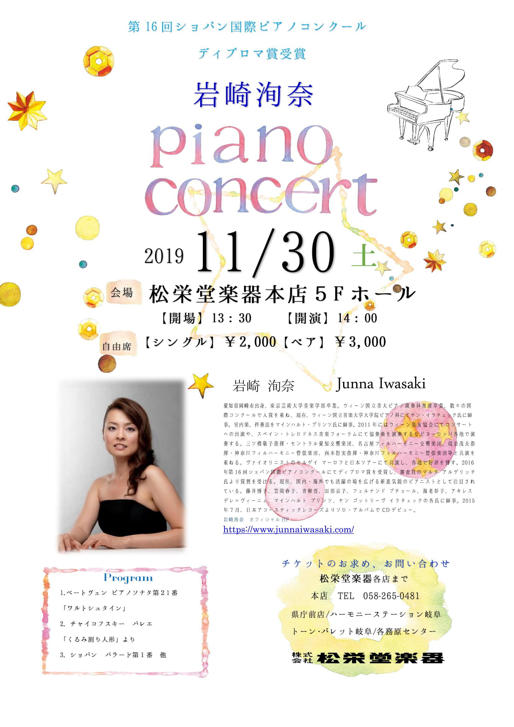 岩崎洵奈Piano concert