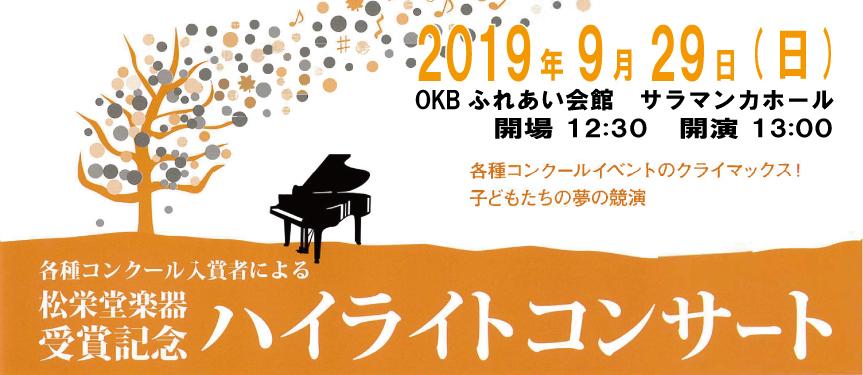 松栄堂楽器受賞記念ハイライトコンサート