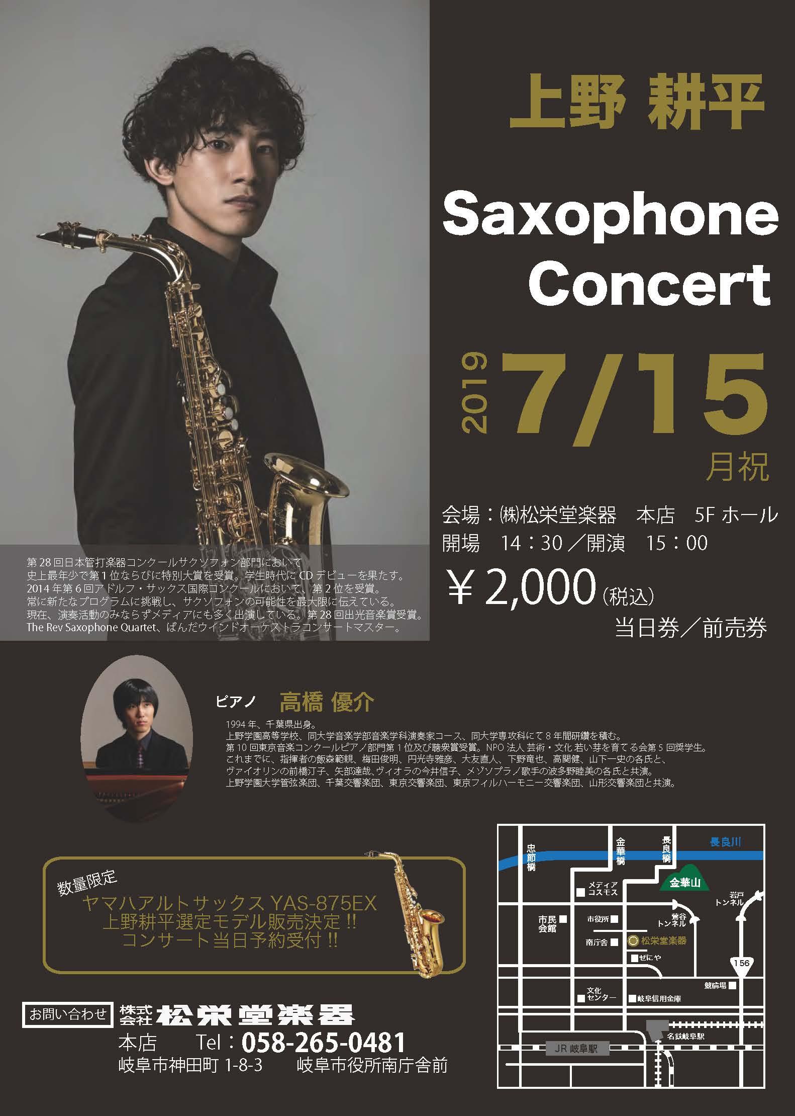 上野耕平Saxコンサート