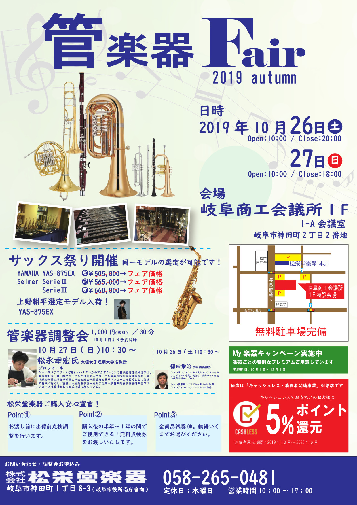 2019秋の管楽器フェア