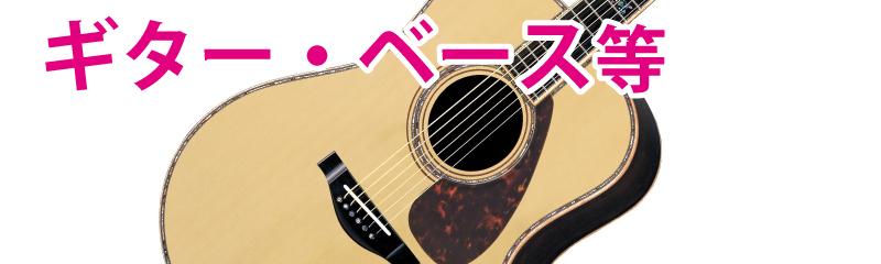 ギター・ベース等