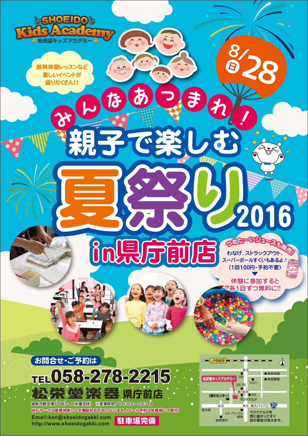 2016県庁前夏祭チラシ表