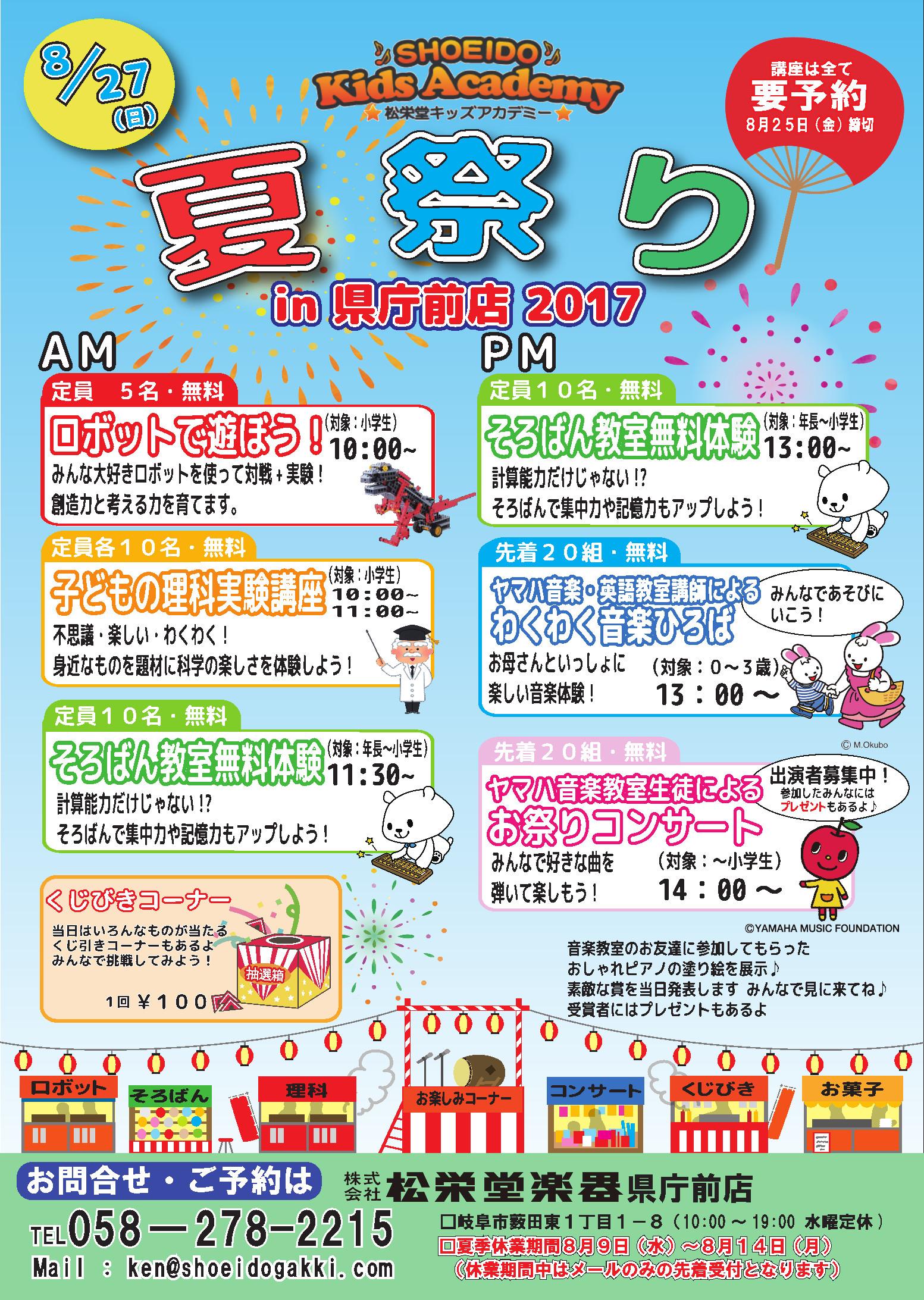 夏祭り2017