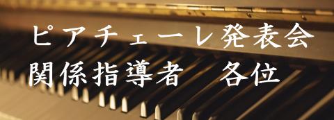 ピアチェーレ発表会バナー