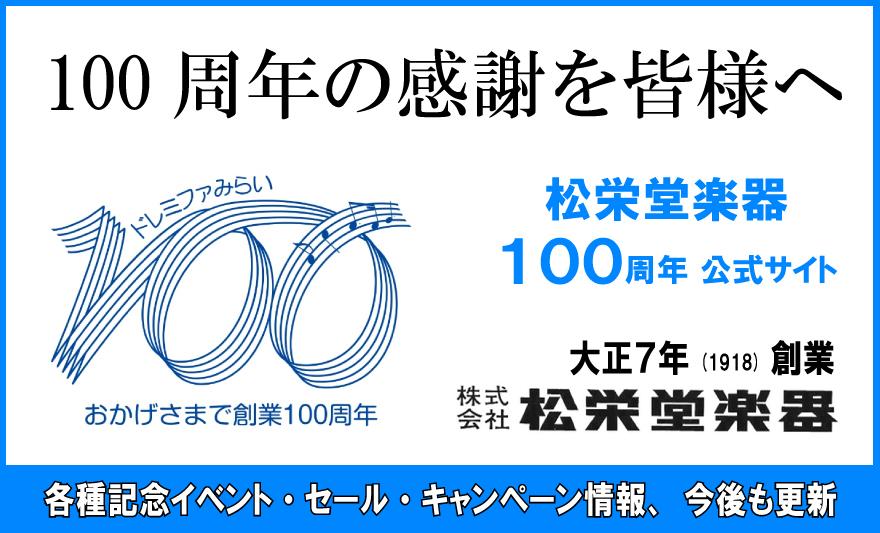 創業100周年公式サイト
