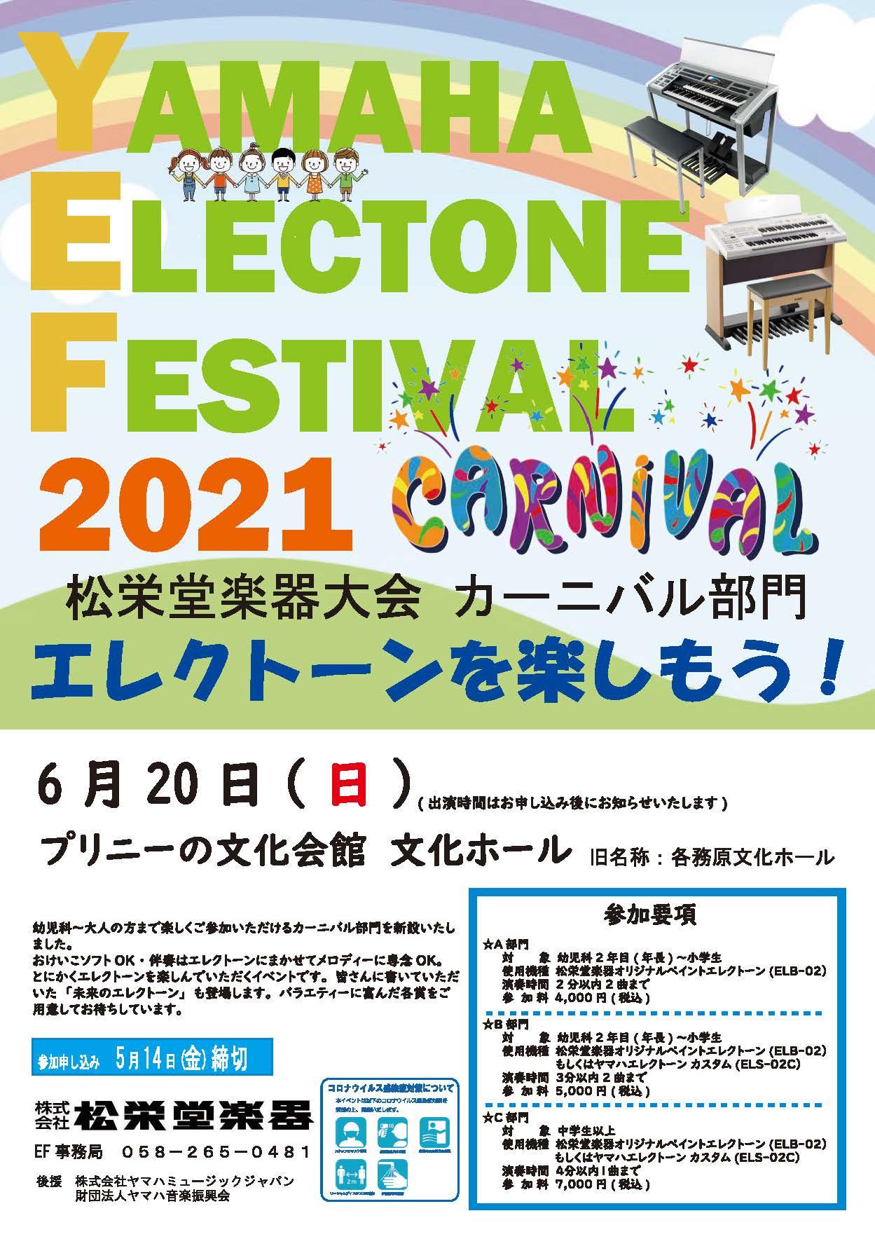 エレクトーンフェスティバル2021-カーニバル