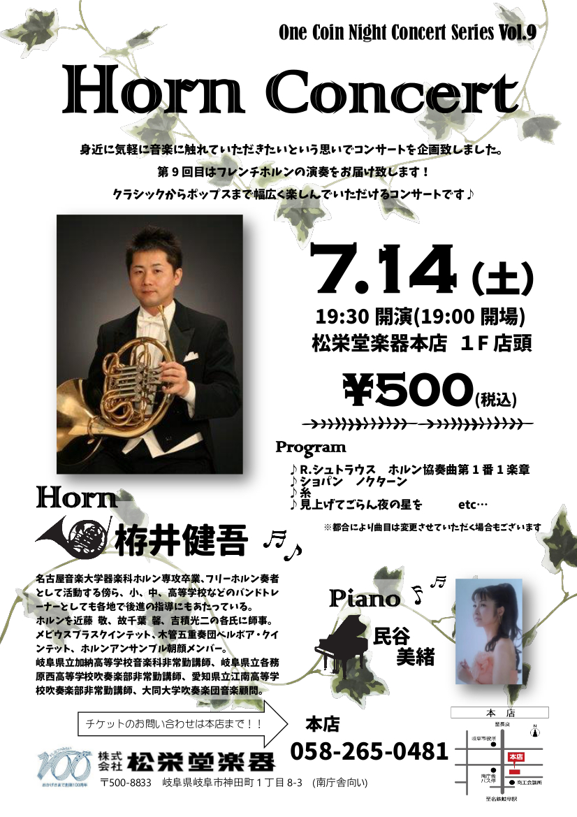 One Coin Night Concert vol9