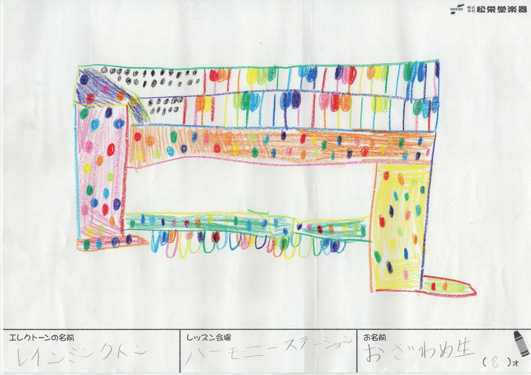 ストリートエレクトーンデザイン1