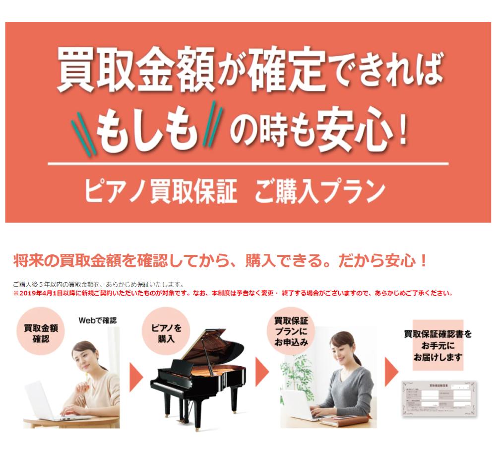 ヤマハピアノ買取保証プラン