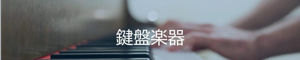 自店 鍵盤楽器スマホ用