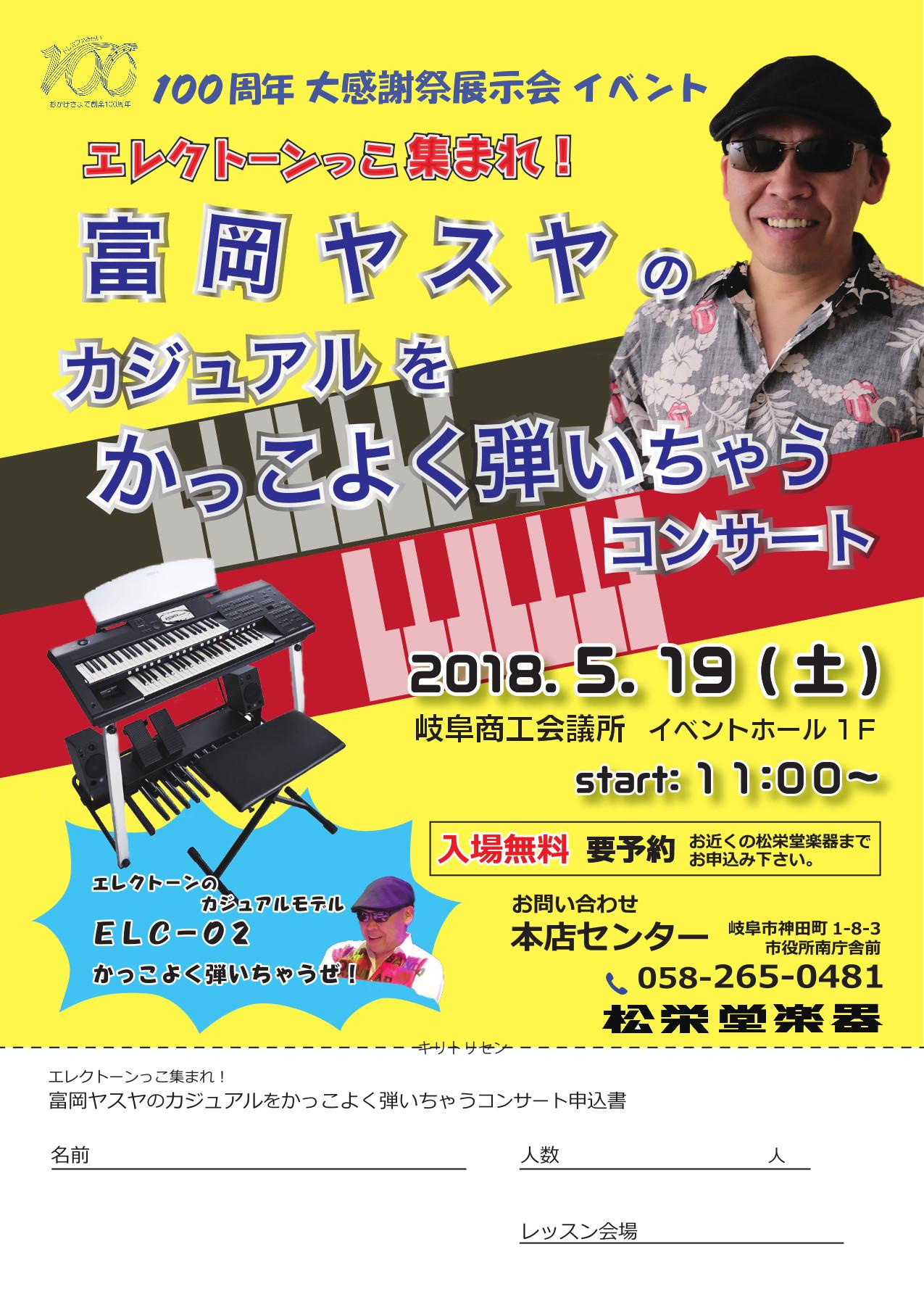 富岡ヤスヤかっこよく弾いちゃうコンサート