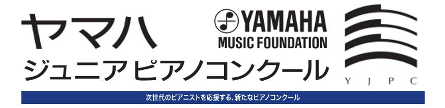 YJPC2018バナー