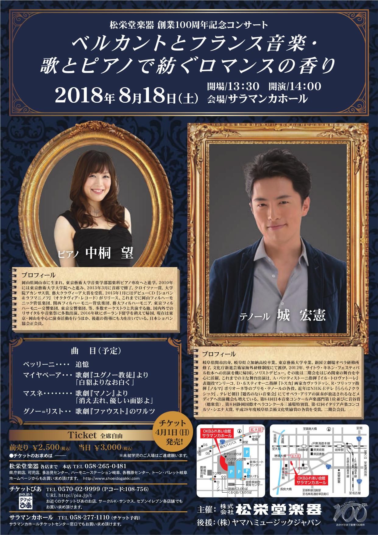 100周年記念 城宏憲コンサート