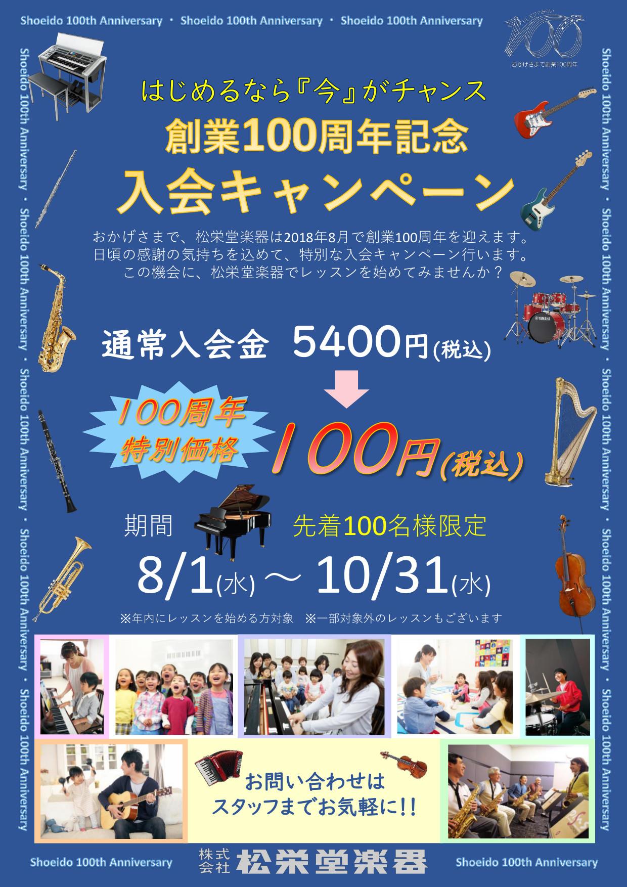 入会金100円キャンペーン