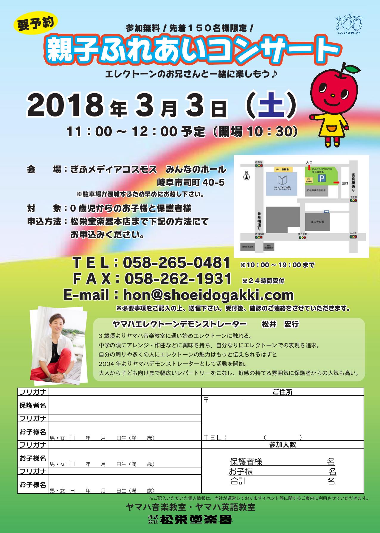 2018春親子ふれあいコンサートチラシ