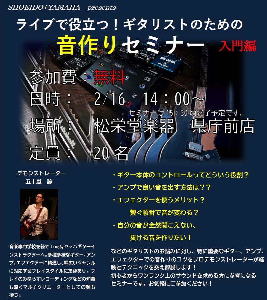 ギタリストのための音作りセミナー