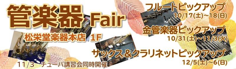 管楽器フェア2020-秋