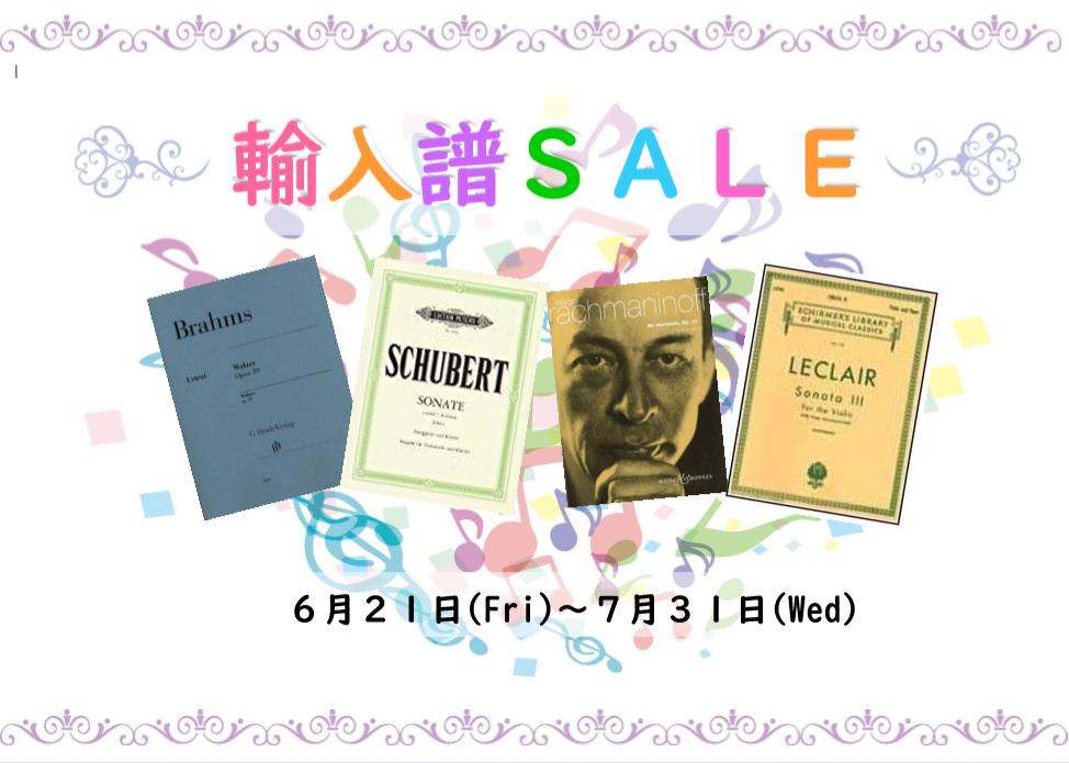 輸入楽譜SALE